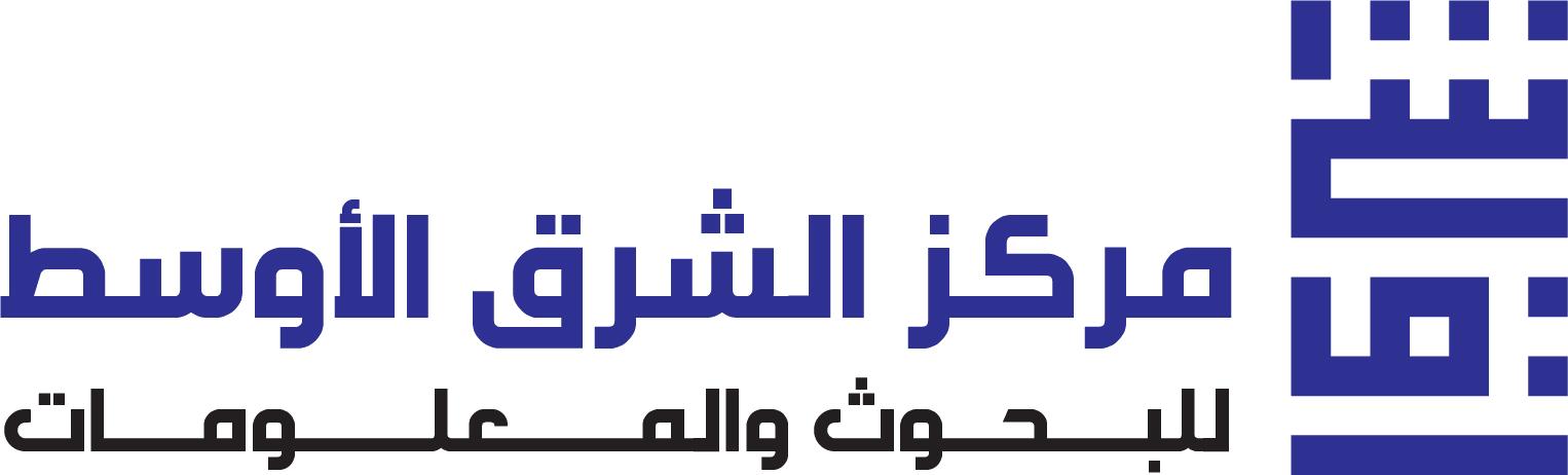 مركز الشرق الأوسط للبحوث والمعلومات